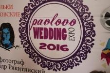 Павловские бани на WEDDING EXPO 2016