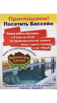 Приглашаем посетить бассейн!